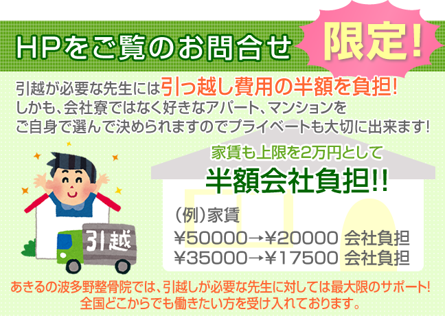 引越し代の半額を負担!しかも家賃補助も最大で2万円負担します